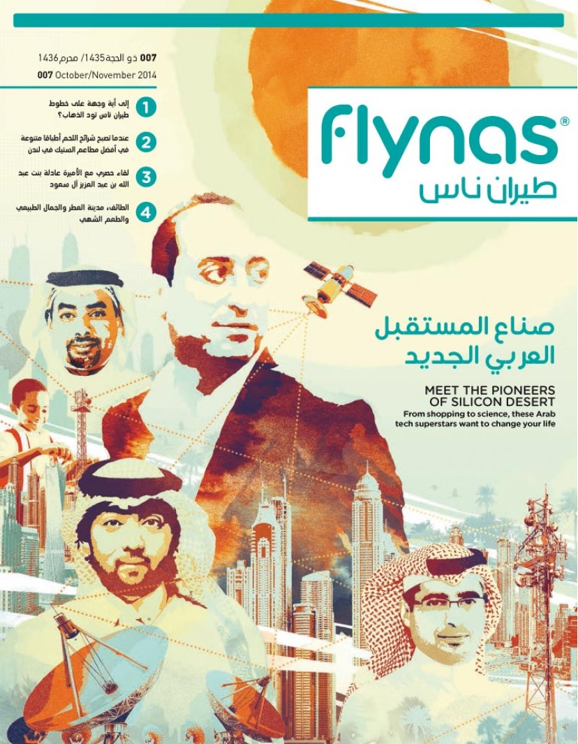 Flynas Magazine