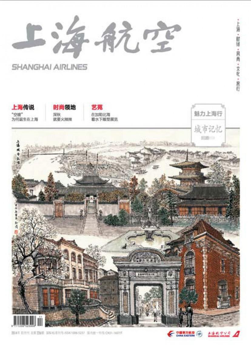 Shanghai Airlines Magazine