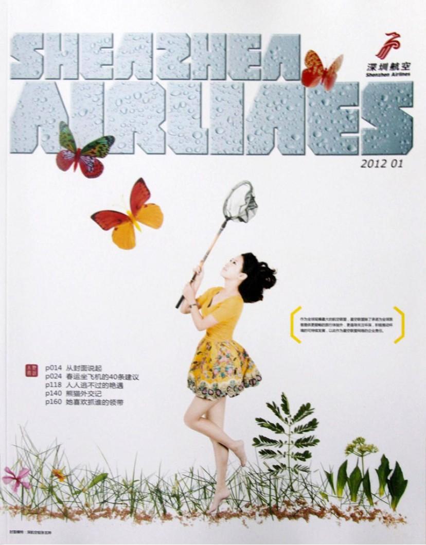 Shenzhen Airlines Magazine