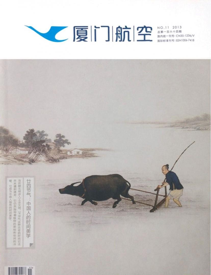 Xiamen Airlines Magazine