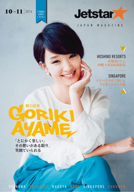 Jetstar Japan Magazine