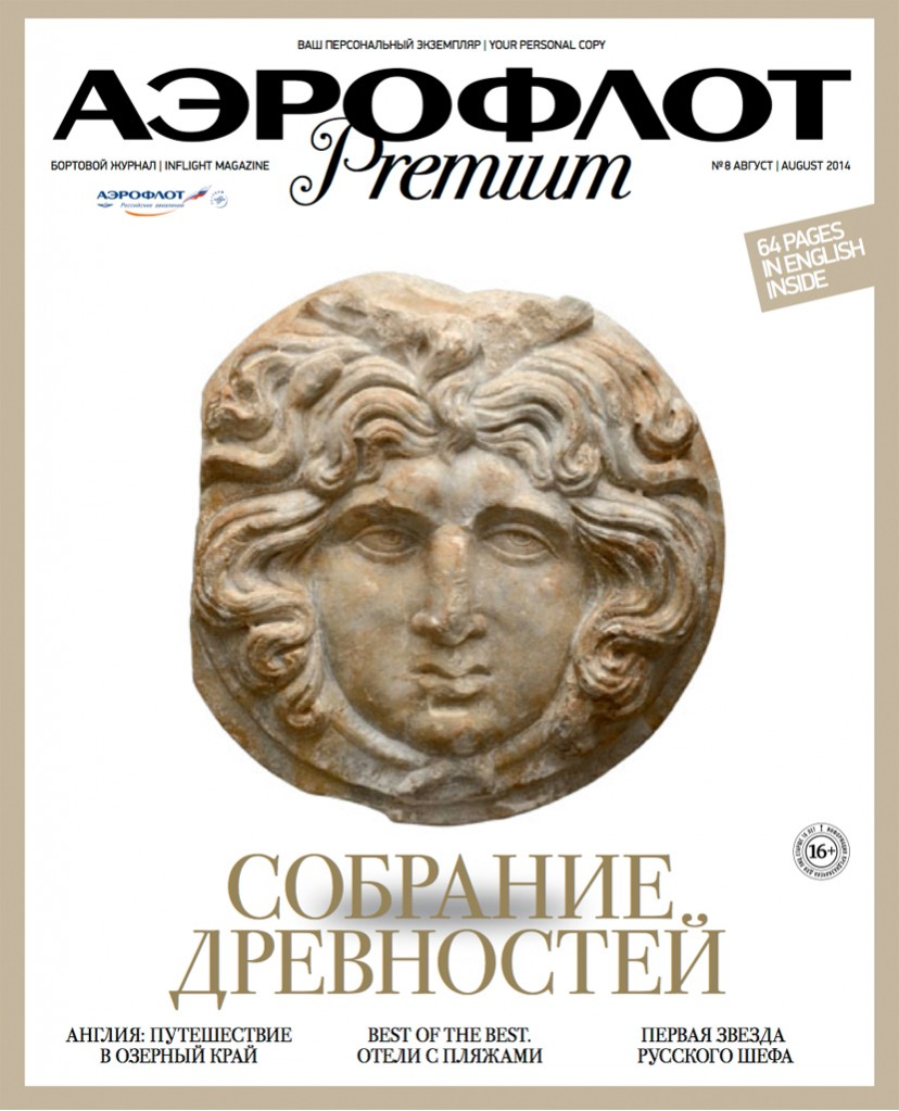 Aeroflot Premium