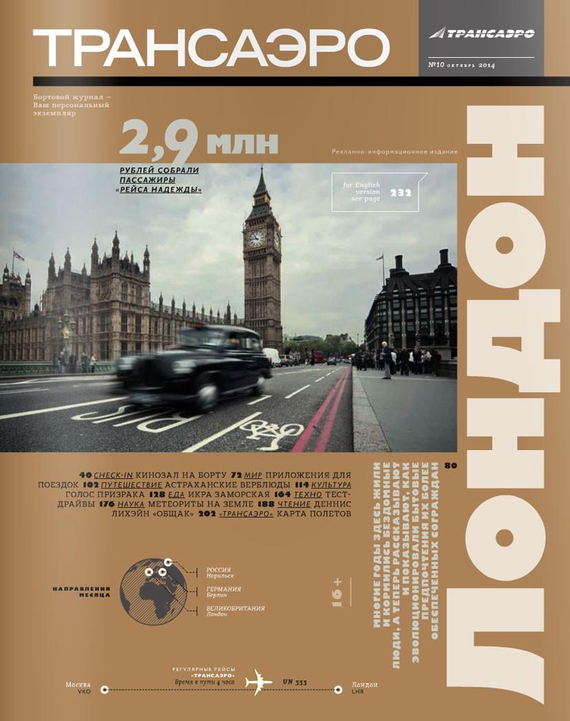 Transaero Magazine