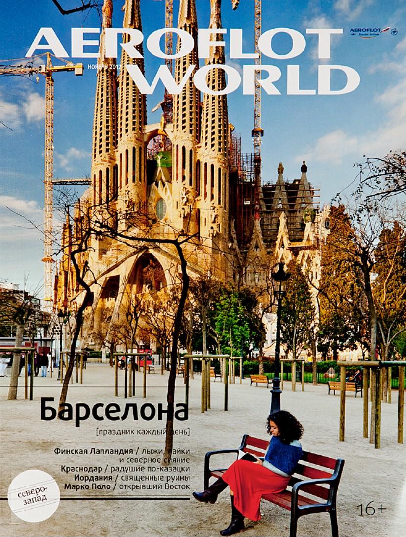 Aeroflot World